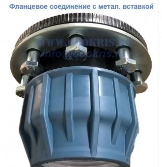 Фланцевое соединение с металлической вставкой