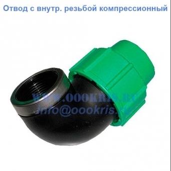 Отвод с внутренней резьбой компрессионный