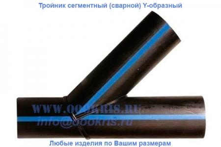 Сварной тройник (сегментный) 45 градусов Y-образный