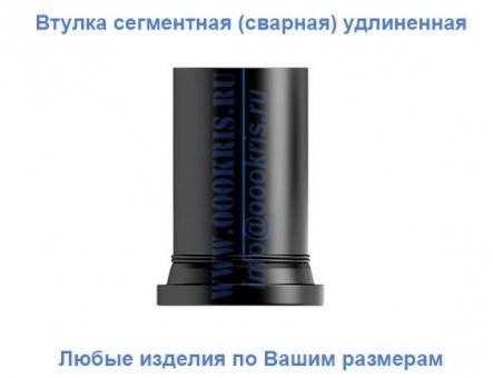 Втулка сегментная (сварная) удлиненная