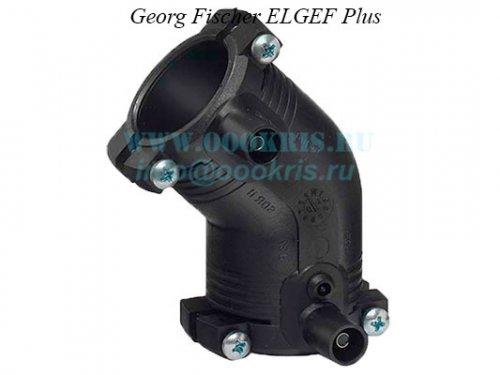 Отвод электросварной 45° ПЭ100 д.110 Georg Fischer и RADIUS